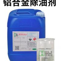 HWJ-607铝合金除油剂