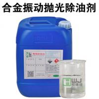 HWJ-761合金振动抛光除油剂