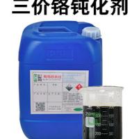 HWJ-604三价铬钝化剂