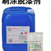 HWJ-809刷涂脱漆剂 涂刷脱漆剂 工业刷涂型脱漆剂