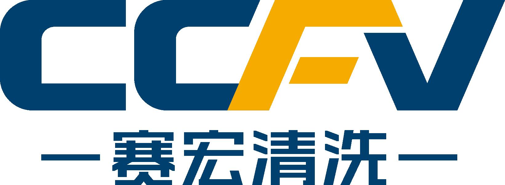 广东赛宏精密清洗装备有限公司