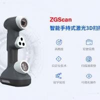ZGScan 手持式红色激光3D扫描仪