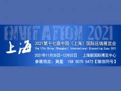 2021第十七届中国(上海)国际压铸展览会