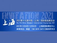 2021第十六届中国(上海)国际锻造展览会