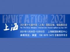 2021第十六届上海国际压铸、铸造展览会