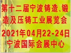 2021第十二届宁波铸锻造及压铸工业展览会